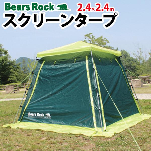 【Bears Rock】 ワンタッチ スクリーンタープ 全面網戸 2.4m×2.4m 高さ185cm キャノピーポール付き フルクローズ フルオープン 日よけ サンシェード キャノピーテント 耐水圧2000 ST-501