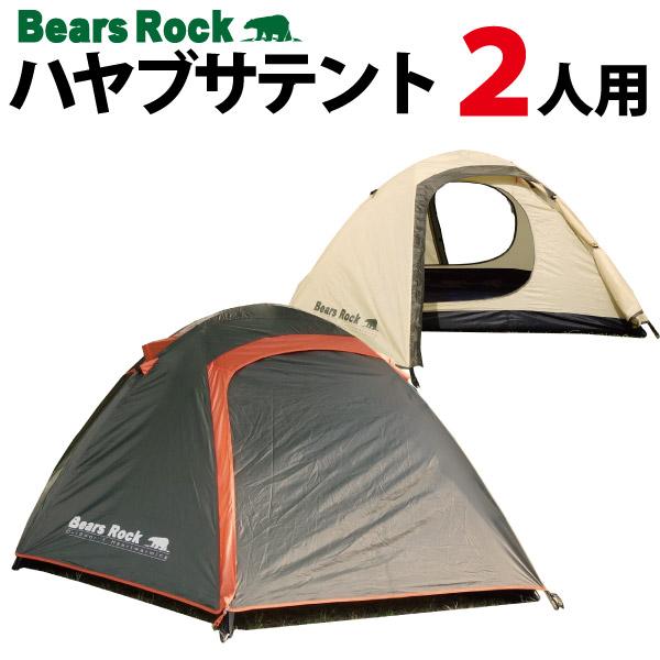 【Bears Rock】 ツーリングテント 登山 1~2人用 コンパクト ツーリング ドームテント ワンタッチテント テント 山登り ソロキャンプ 1人用 2人用 ハヤブサテント はやぶさ 一人用 二人用 テント TS-201