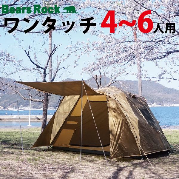 【Bears Rock】 広々大空間 家族にうれしい 大型テント ワンタッチテント フルクローズ 6人用 ドームテント フライシート 防水 アウトドア キャンプ 防災 アウトドア用品 キャンプ用品 5人用 5~6人用ドーム型 ワンタッチ テント AXL-601