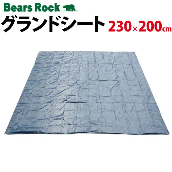 Bears Rock グランドシート 230×200cm アウトドア レジャーシート テント用 ギフト キャンプ 激安価格と即納で通信販売