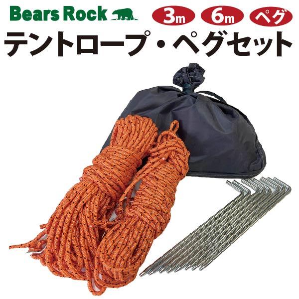 高級品 期間限定の激安セール Bears Rock テント用 タープ用 ロープ ペグセット 3m6本 6m3本 スチール製ペグ 紐 キャンプ用品 ペグ8本 テントアクセサリー 予備品 ガイロープ
