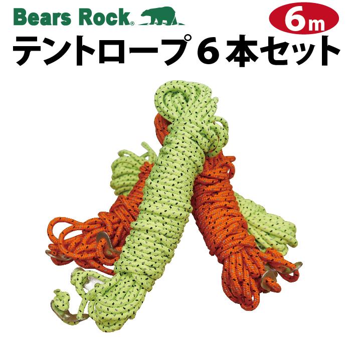 【Bears Rock】テント タープ ロープ 6m 4本セット 紐 キャンプ用品 テントアクセサリー 予備品 ガイロープ