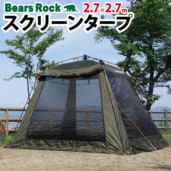 【Bears Rock】 ひとりで組み立てられる ワンタッチ スクリーンタープ 丈夫なフレーム フルクローズ 2.7m×2.7m メッシュ フォレストタープ 蚊帳 フルオープン 日よけ サンシェード スクエアタープ ヘキサタープ キャノピーテント 耐水圧1000 ST-502