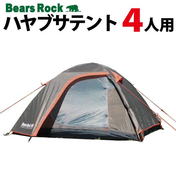 4人用 ドームテント 設営5分 【Bears Rock】 テント おすすめ 一泊 コンパクト ツーリングテント ワンタッチテント キャンプ ツーリング 登山 山登り ソロキャンプ セカンドテント 2人用 ハヤブサテント はやぶさ
