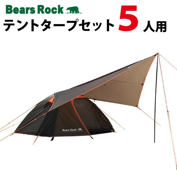 5人用 スピードテント 設営5分 【Bears Rock】 ハヤブサテント&タープセット 265×230cm テント コンパクト ドームテント ワンタッチテント キャンプ 登山 山登り 2人用 ハヤブサテント はやぶさ