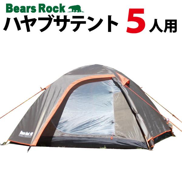 5人用 スピードテント 設営5分 【Bears Rock】 ハヤブサ テント コンパクト 265×230cm ドームテント ワンタッチテント キャノピー付きテント キャンプ 登山 山登り 2人用 ハヤブサテント はやぶさ TM-501