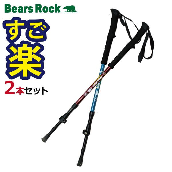 大変長らくお待たせいたしました ご好評につき再入荷いたしました Bears Rock トレッキングポール 2本セット 引き出物 ワンタッチロック式 スピードロックシステム トレッキングステッキ ストック スティック 国内正規品 ハイキング 軽量アルミ製 ステッキ 女性 山歩き 杖 富士登山 登山 コンパクト つえ