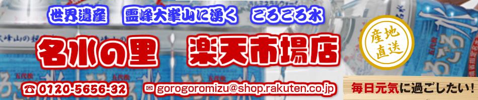 名水の里楽天市場店:〜世界遺産からの贈り物〜 大峰山の超名水「ごろごろ水」