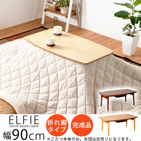 デザインこたつテーブル [elfie]エルフィー 90×50cm 長方形 (こたつ 炬燵 暖房器具 手元スイッチ ローテーブル センターテーブル エルフィ90) おしゃれ 北欧 ギフト 送料無料