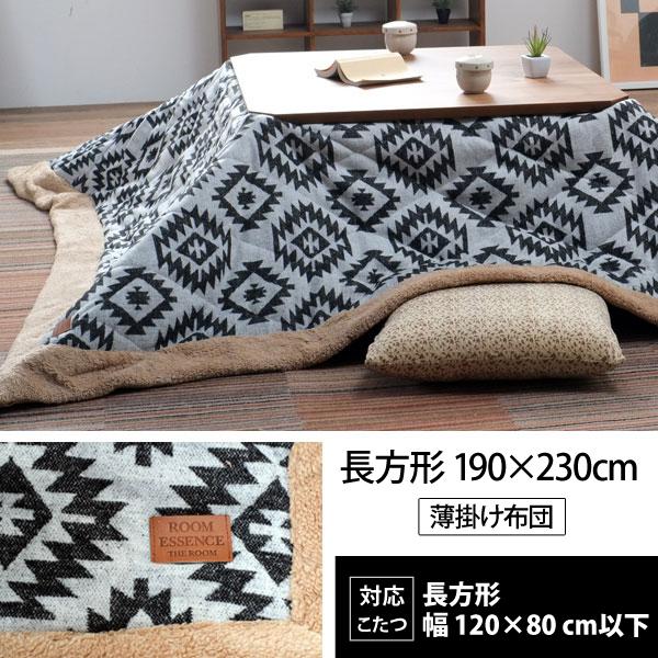 幾何学柄 こたつ薄掛け布団 長方形 190×230cmギフト 送料無料