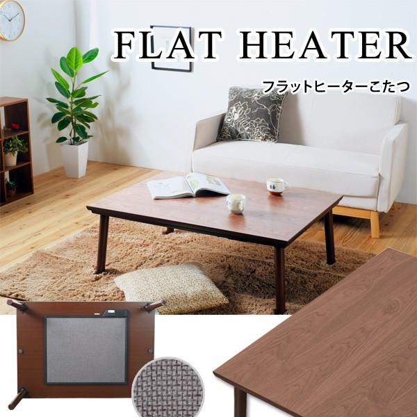 こたつテーブル フラットヒーターこたつ 長方形 105×75cm (こたつ 炬燵 暖房器具 カーボンフラットヒーター 手元コントローラー ローテーブル センターテーブル) 北欧 ギフト 送料無料