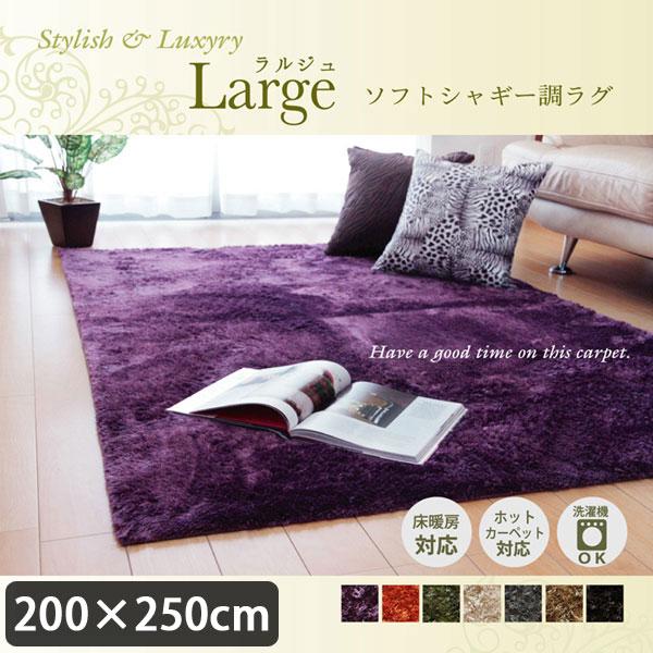 シャギー調 選べる7色 無地ラグ 『ラルジュ』 200×250cm 長方形 (ラグ マット カーペット 絨毯 じゅうたん 床暖房対応 ホットカーペット対応 洗濯OK すべり止め付) 送料込み おしゃれ 北欧 ギフト 送料無料
