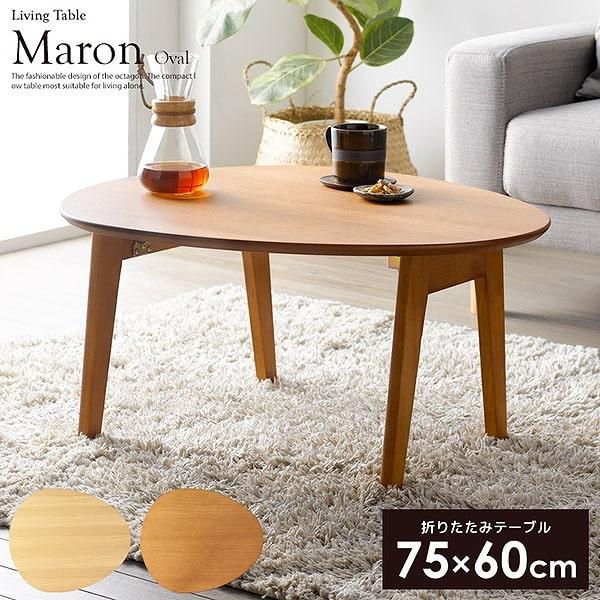 折りたたみテーブル 【Marond】マロンド オーバル