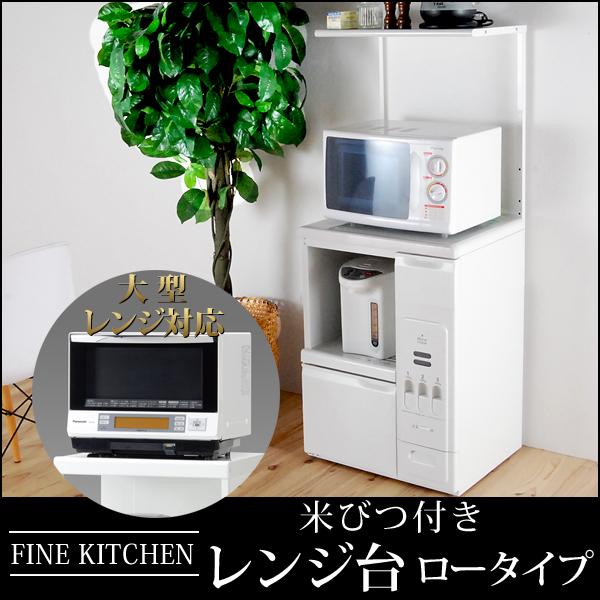米びつ付きレンジ台(ロータイプ) 送料込み おしゃれ 北欧 ギフト 送料無料