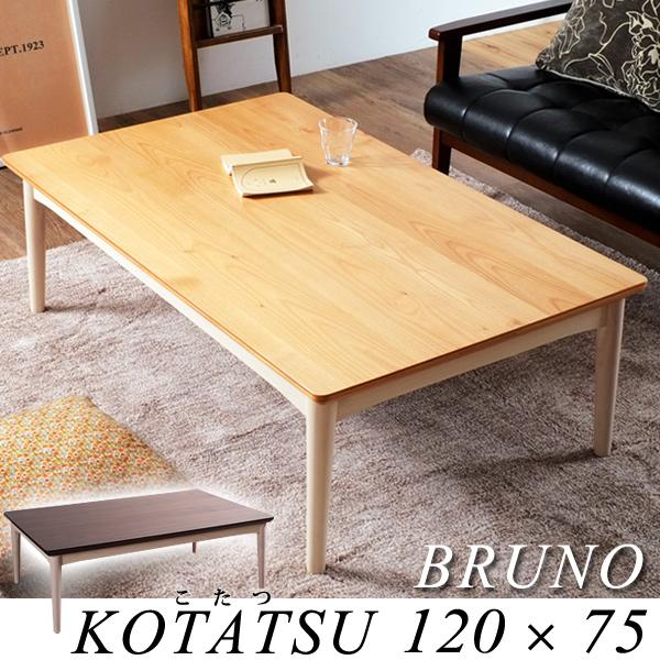 こたつテーブル 120cm 長方形 (ヒーター こたつ 炬燵 暖房器具 ローテーブル センターテーブル) カントリー 北欧 ギフト 送料無料