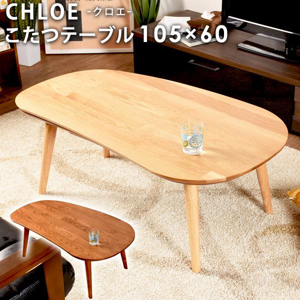 こたつテーブル クロエ 幅105cm (石英管 300W オーク集成無垢材 こたつ コタツ こたつテーブル テーブル 炬燵 異形 楕円)送料込み おしゃれ 北欧 ギフト 送料無料