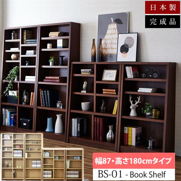 国産 完成品職人MADE 大川家具 国産書棚 ブックシェルフ 幅87・高さ180cmタイプギフト 送料無料