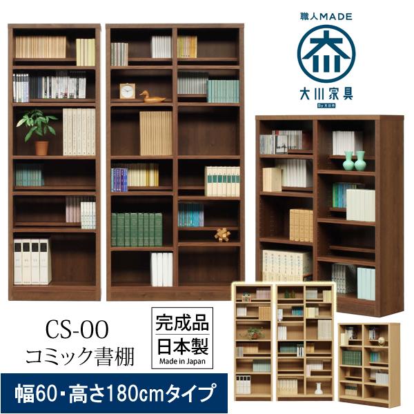 国産 完成品職人MADE 大川家具 国産コミック書棚 幅60・高さ180cmタイプギフト 送料無料