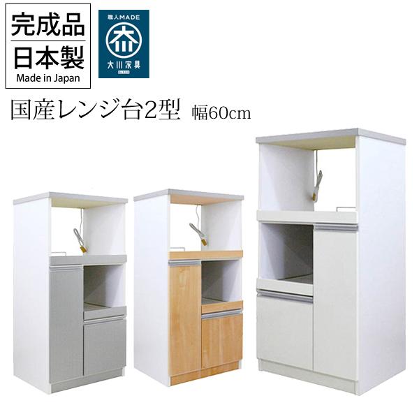 国産 完成品職人MADE 大川家具 米びつ付き 完成品 レンジ台2型 幅60cmギフト 送料無料