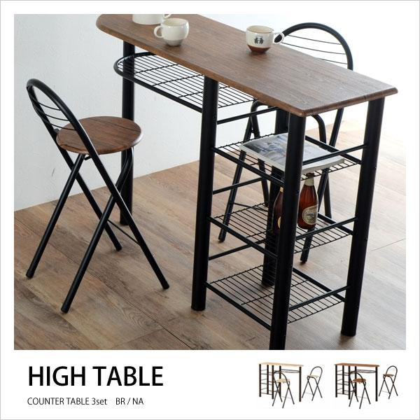 カウンターテーブル ハイテーブル3点セット 省スペースギフト 送料無料