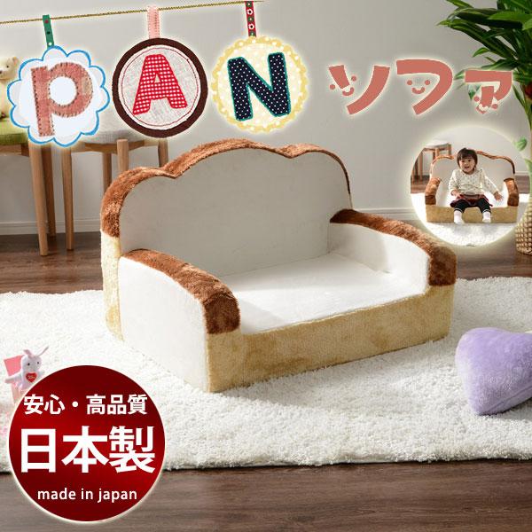 【送料無料】【国産/日本製】 食パン型 ソファ 低反発ウレタン 食パンソファ敬老の日 ギフト