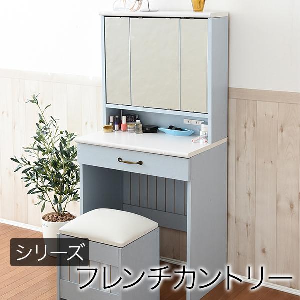 フレンチカントリー家具 三面鏡ドレッサー&スツール 幅60 フレンチスタイル ブルー&ホワイト ギフト 送料無料