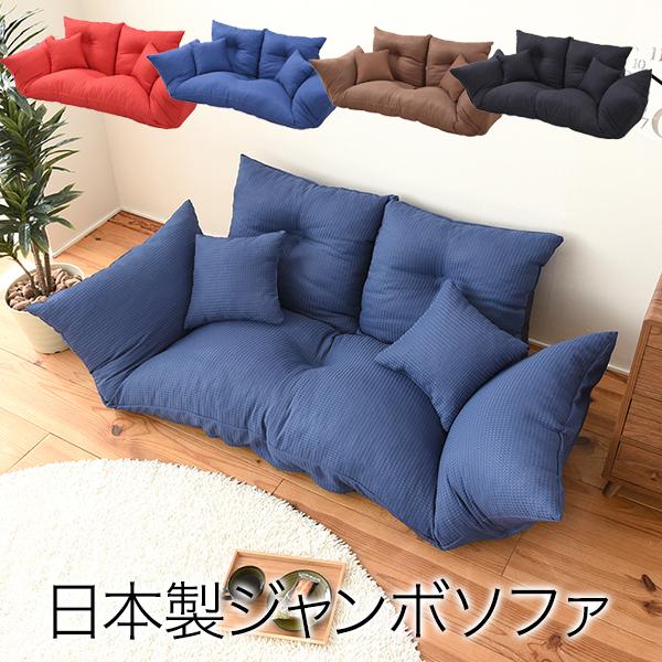 国産(日本製)ジャンボカウチソファ 背もたれダブルリクライニングカウチ ギフト 送料無料