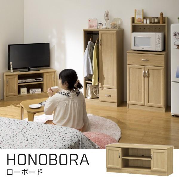 ホノボーラ HONOBORA ローボード 幅 約110cm ( TVボード ローボード TV台 テレビ台 シンプル )送料込み 北欧 訳あり ギフト 送料無料