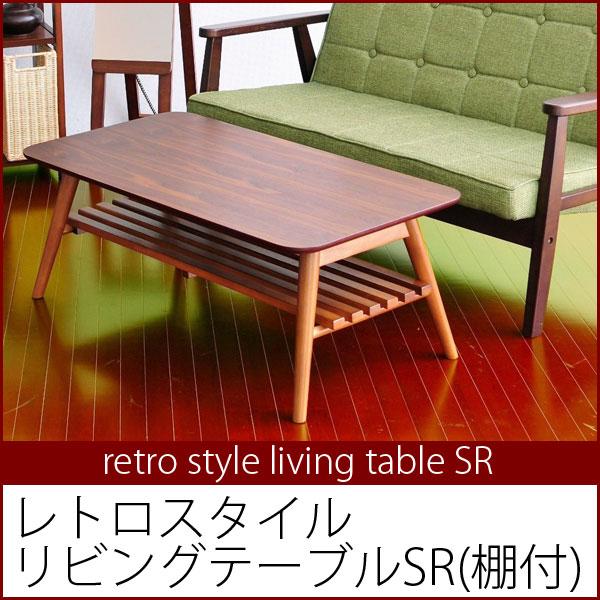 レトロスタイル 折りたたみ ローテーブル テーブル(リビングローテーブル 棚付き センターテーブル ローテーブル 折りたたみ 木製 北欧 アンティーク モダン 完成品 ) おしゃれ 北欧 ギフト 送料無料