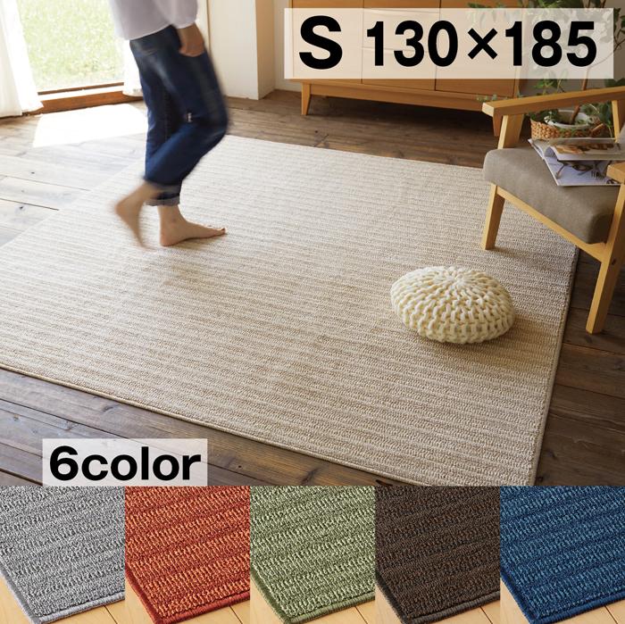 【送料無料】日本製 パイルラグ ナチュール 130×185cm(防ダニ 洗濯可能 床暖対応)