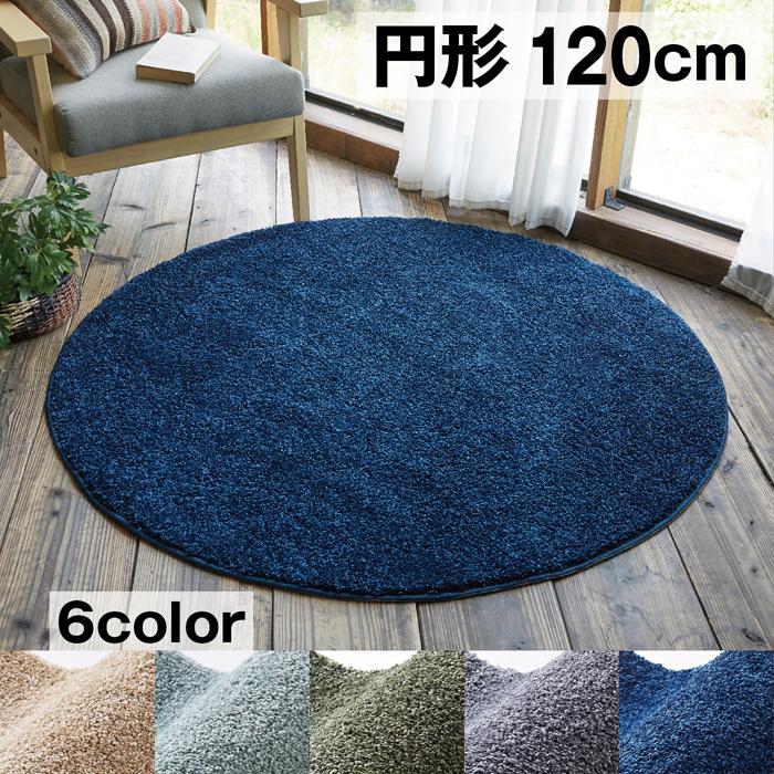 【送料無料】日本製 デザインラグ レーヴ 120cm円形(防ダニ 洗濯可能 床暖対応)
