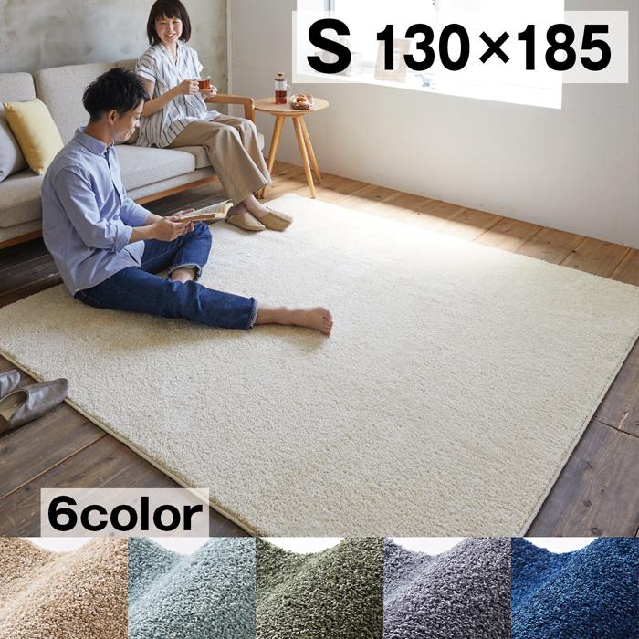 【送料無料】日本製 デザインラグ レーヴ 130×185cm(防ダニ 洗濯可能 床暖対応)