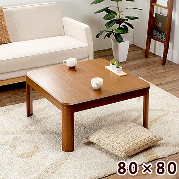 こたつ テーブル 80 (家具調こたつ こたつ コタツ 炬燵 おこた 正方形 暖卓 座卓 テーブル 継脚 暖房機器 省エネ 節電)送料込み おしゃれ 北欧 ギフト 送料無料