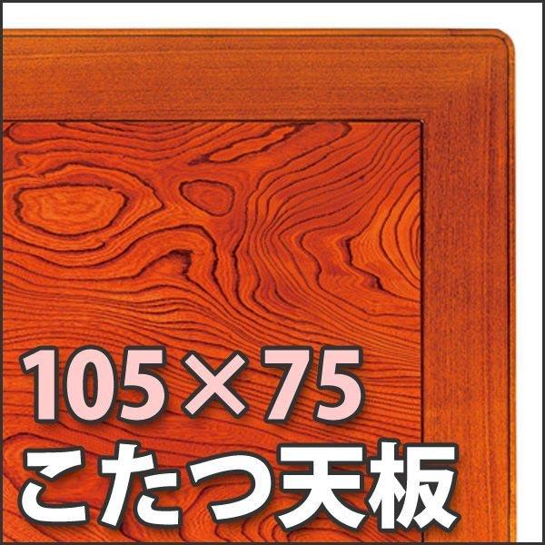 送料無料 こたつ天板 ケヤキ 105×75 長方形(こたつ 天板 幅105cm ケヤキ突板 こたつ板 ケヤキ天板 テーブル板 天板のみ) 送料込み おしゃれ 北欧 訳あり ギフト