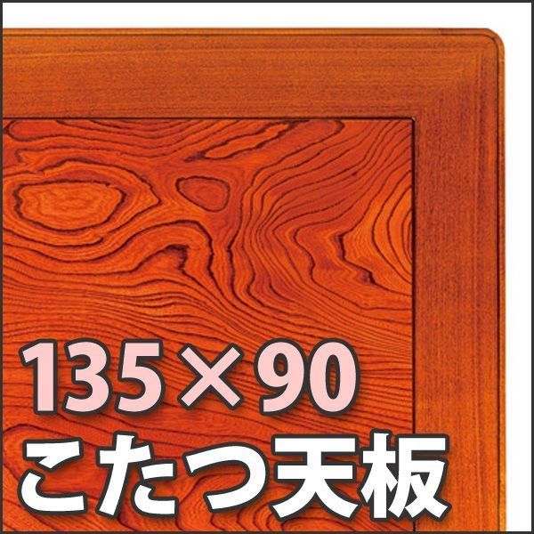 こたつ天板 ケヤキ 135×90 長方形(こたつ 天板 幅135cm ケヤキ突板 こたつ板 ケヤキ天板 テーブル板 天板のみ) 送料込み おしゃれ 北欧 訳あり ギフト 送料無料