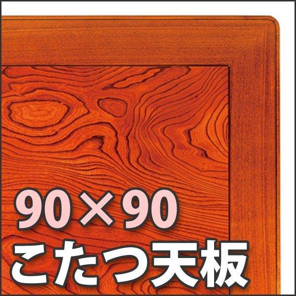 こたつ天板 ケヤキ 90×90 正方形(こたつ 天板 幅90cm ケヤキ突板 こたつ板 ケヤキ天板 テーブル板 天板のみ) 送料込み おしゃれ 北欧 訳あり ギフト 送料無料