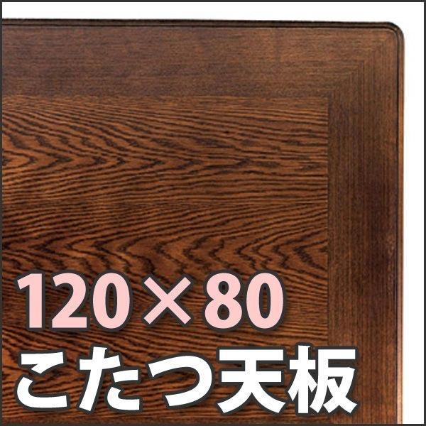 こたつ天板 ナラ 120×80 長方形(こたつ 天板 幅120cm ナラ突板 こたつ板 ナラ天板 テーブル板 天板のみ) 送料込み おしゃれ 北欧 訳あり ギフト 送料無料