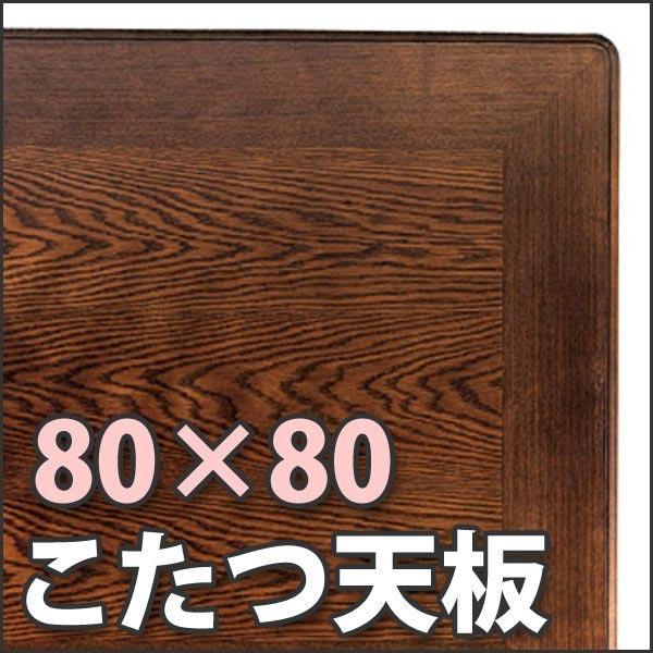 こたつ天板 ナラ 80×80 正方形(こたつ 天板 幅80cm ナラ突板 こたつ板 ナラ天板 テーブル板 天板のみ) 送料込み おしゃれ 北欧 訳あり ギフト 送料無料
