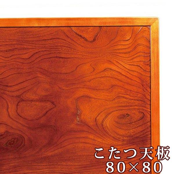 送料無料こたつ天板 両面 ケヤキ 80×80 正方形(こたつ 天板 幅80cm ケヤキ突板 こたつ板 ケヤキ天板 テーブル板 天板のみ) 送料込み おしゃれ 北欧 訳あり ギフト