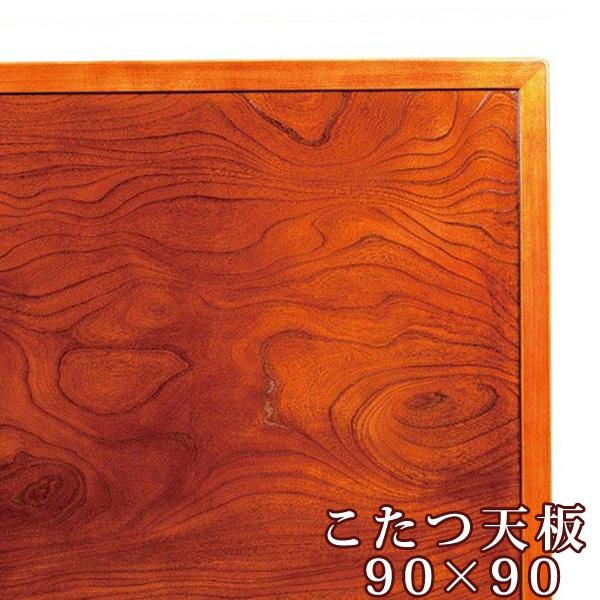 こたつ天板 両面 ケヤキ 90×90 正方形(こたつ 天板 幅90cm ケヤキ突板 こたつ板 ケヤキ天板 テーブル板 天板のみ) 送料込み おしゃれ 北欧 訳あり ギフト 送料無料