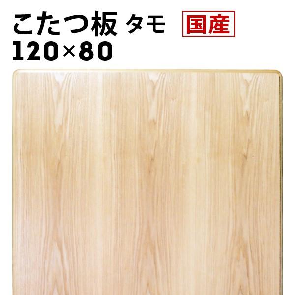 【国産】こたつ天板 タモ 120×80 長方形 (こたつ 天板 幅120cm タモ突板 こたつ板 タモ天板 テーブル板 天板のみ) 送料込み おしゃれ 北欧 訳あり ギフト 送料無料