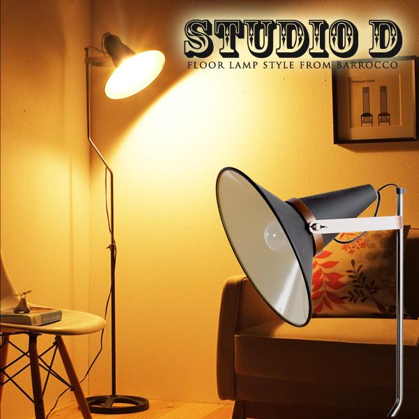 スタジオD フロアランプ Studio D floor lamp スタンド照明 スタンドライト 照明 インテリアライト おしゃれ ライト 電気 レトロ アンティーク おしゃれ 北欧 出産 結婚祝い敬老の日 ギフト