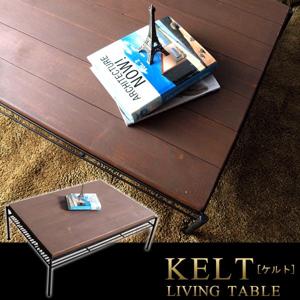 KELT(ケルト) レトロリビングテーブル(テーブル 机 リビングテーブル センターテーブル ローテーブル レトロ スチール製 モダン 棚 木製 収納 北欧 訳あり 送料込み ) おしゃれ 北欧 訳あり ギフト 送料無料