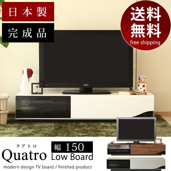 国産 完成品 モダン スタイリッシュデザイン テレビ台 150ローボードギフト 送料無料