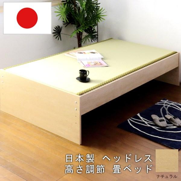 ヘッドレス高さ調節 畳ベンチベッド シングル ウレタン入りクッション畳付 S ナチュラル ベット Natural NA シングルサイズ single bed 寝台