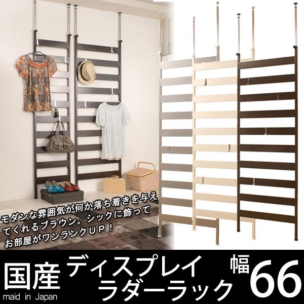 日本製 ラダーラック 幅66 パーテーション 壁面ディスプレイラダーラック 間仕切り 突っ張り つっぱり 収納ラック 木製 おしゃれ 北欧 ギフト 送料無料