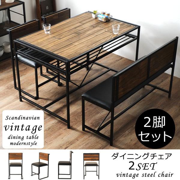 【完成品】 ダイニングチェア 2脚セット 椅子 チェア 北欧 ビンテージギフト 送料無料