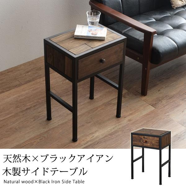 完成品 天然木×アイアン サイドテーブル 植物性オイル塗装ギフト 送料無料