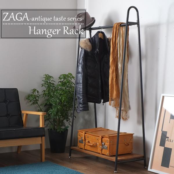【送料無料】ZAGA ヴィンテージテイスト/ハンガーラック(ハンガースタンド 洋服掛け コートハンガー)送料込み おしゃれ 北欧 出産 結婚祝い敬老の日 ギフト