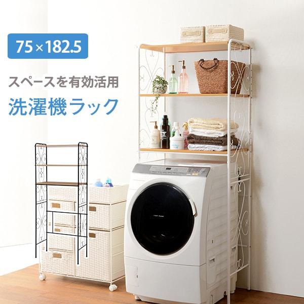 アイアン 洗濯機ラック ( アジャスター 洗濯機 ランドリー ラック 洗濯物 隙間収納 有効利用 主婦の味方 )送料込み 北欧 ギフト 送料無料